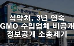 식약처 상대 GMO 정보공개청구 소송 제기