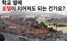학교 앞 호텔건립, 새누리당 답변거부․새정치민주연합 반대