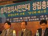 '토지정의시민연대' 창립총회 및 토론회 개최