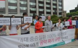 4대중증100%국가보장 박근혜대통령 공약파기규탄 기자회견