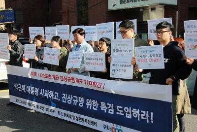 미르·K스포츠 재단 의혹 진상규명 촉구 기자회견