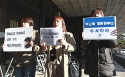 박근혜 의료게이트 관련자 검찰 고발