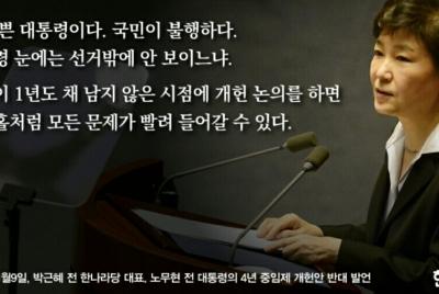 박근혜 대통령 개헌 논의 자격 없어