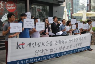 KT 개인정보유출 피해자 2,796명  손해배상 청구소송 제기