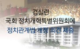 국회에 경실련 정치관계법 개정의견 제출