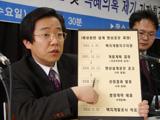 화성동탄 택지개발지구에서의 택지특혜분양 의혹 제기