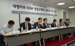 [현장스케치] 대형마트∙SSM 영업규제의 실효성 제고방안 토론회