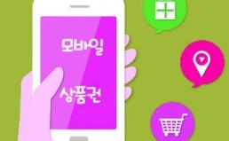 공정위 '신유형상품권 표준약관' 제정에 대한 입장
