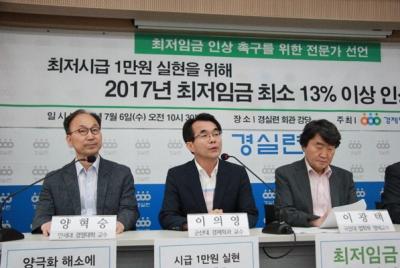 [기자회견]생활가능한 수준의 최저임금 실현을 위한 전문가 112인 공동선언