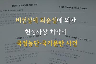 비선실세 최순실에 의한 헌정사상 최악의 국정농단·국기문란 사건