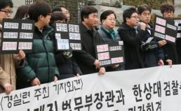 경실련 권재진, 한상대 즉각 사퇴 촉구 기자회견