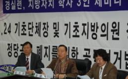 [세미나 및 기자간담회(1)] 정당공천제가 지방자치를 망치고 있다