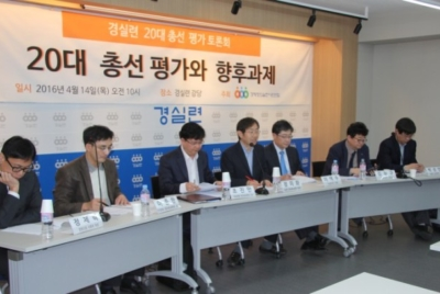 """20대 총선 평가토론회 – """"20대 총선평가와 향후과제"""""""