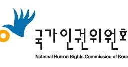 국가인권위원회의 주민등록번호제도 개선 권고에 대한 입장