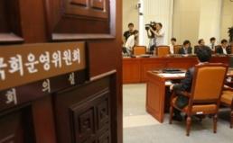 국회의원 특권폐지 개정안, 폐지 아닌 면피용에 불과하다
