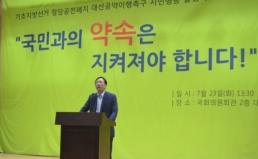 [정당공천폐지시민행동] 출범식 및 결의대회