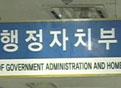 공무원 수만 늘린다고 해서 정부효율성이 극대화되나