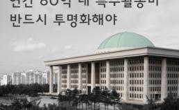경실련, 국회 특수활동비 지급내역 비공개 결정에 이의신청