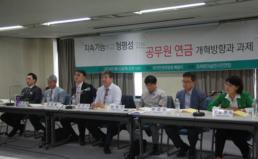 [현장스케치] 공무원연금 개혁방향과 과제 모색 정책토론회