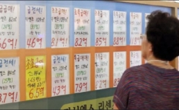 국토부의 부동산 중개보수체계 개선안에 대한 경실련‧서울YMCA 공동입장