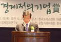 제15회 경제정의기업상 시상식 열려
