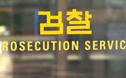 검찰, 정운호 게이트 전관예우 명백히 수사하라!