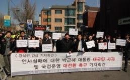박근혜 대통령 대국민 사과와 국정운영의 대전환 촉구 기자회견