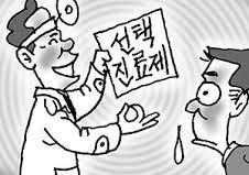 선택진료비 존치는 박대통령 공약 폐기