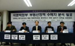 이명박정부 부동산 정책 분석 기자회견