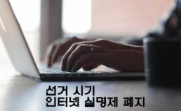 선거시기 인터넷 실명제 폐지해야