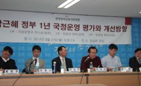 [현장스케치] 박근혜 1년 평가 토론회 ➁ : 경제 분야