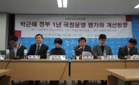 [현장스케치] 박근혜 1년 평가 토론회 ➂ : 사회 분야