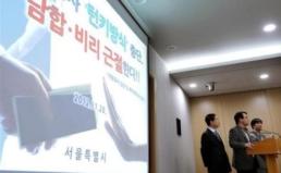 서울시의 LG CNS 부정당업체제재 지연에 대한 항의서한