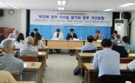 [현장스케치] 박근혜 정부 100일 평가토론회④ -남북관계(통일)