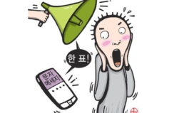 경실련, 불법 선거홍보문자 감시운동 전개