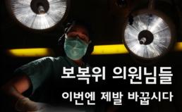 건강보험료 부과체계 개편을 위한 의견서 국회 제출