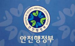 [관피아 시리즈2] 재난안전 관련 출신 공무원(안(安)피아)의 민간협회 취업현황 조사결과