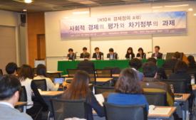 [현장스케치]  사회적 경제의 평가와 차기 정부의 과제 토론회