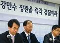 경제위기를 초래한 강만수 장관을 즉각 경질하라