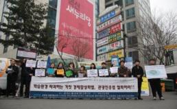 학습환경 파괴하는 거짓 경제활성화법, 『관광진흥법』 개정 철회하라