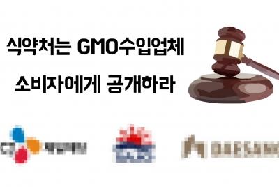 식약처 상대 GMO 정보공개청구소송 승소