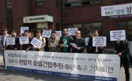 [공동기자회견] 재벌특혜 위한 편법적 호텔건립추진 중단촉구 기자회견