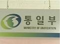 20080124_통일남북관계전문가 140인, 통일부 폐지 철회 촉구