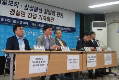 제일모직·삼성물산 합병에 관한 경실련 입장발표 기자회견