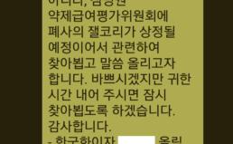 한국 화이자는 로비를 통한 급평위 무력화를 중단하라!