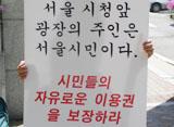시청앞 광장의 주인은 서울시민이다