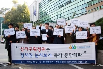 [기자회견] 선거구획정위는 정치권 눈치보기를 중단하라