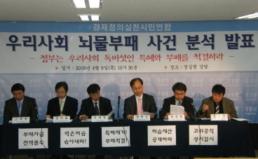 대한민국 뇌물부패사건 분석 기자회견