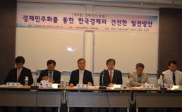 '경제민주화를 통한 한국경제의 건전한 발전방안' 토론회 개최