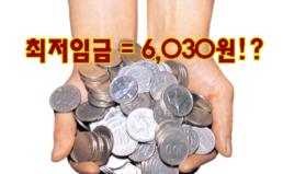 최저임금제도개선위원회에 대한 경실련 입장